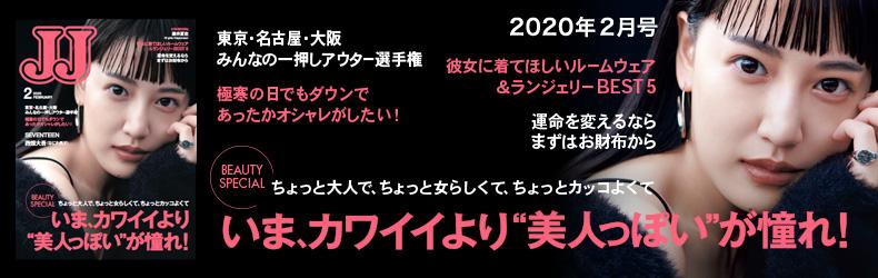 2020年2月号