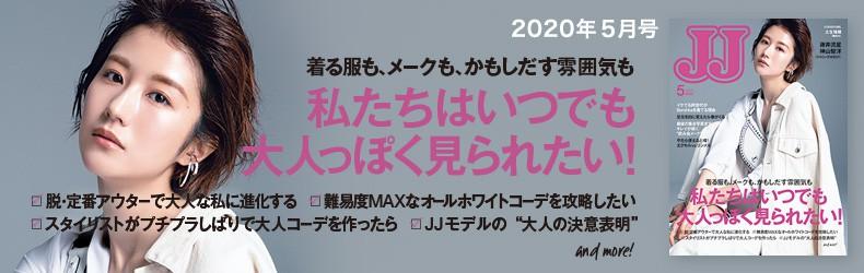 2020年5月号